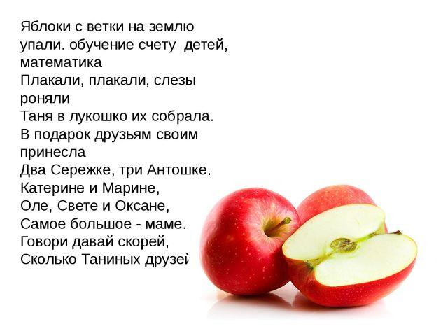 Яблоки с ветки на землю упали. обучение счету детей, математика Плакали, плак...