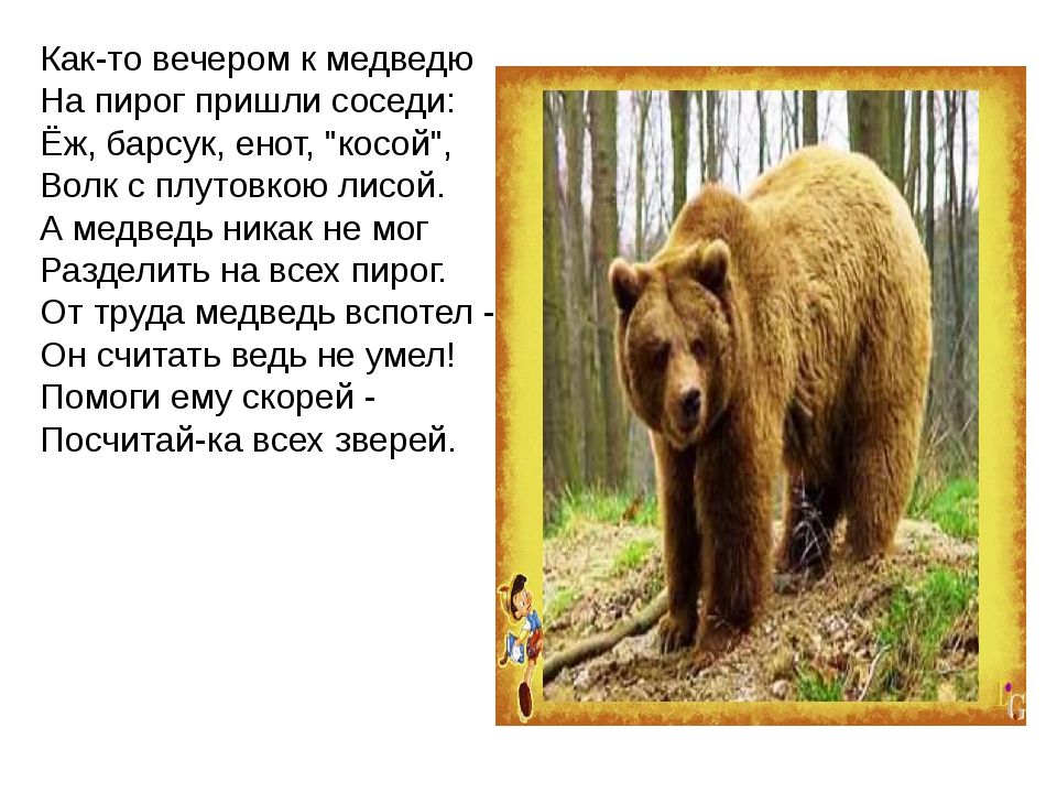 """Как-то вечером к медведю На пирог пришли соседи: Ёж, барсук, енот, """"косой"""", В..."""