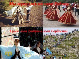 Мы вернулись на свою Родину. Крым моя Родина и моя Гордость!