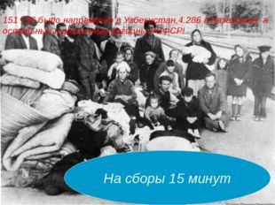 На сборы 15 минут 151 136 было направлено в Узбекистан,4.286 в Казахстан, а о