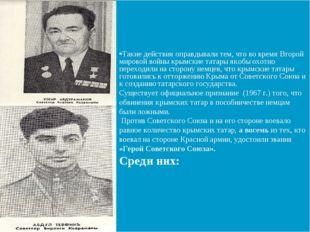 Такие действия оправдывали тем, что во время Второй мировой войны крымские т