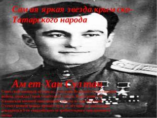 Самая яркая звезда крымско- Татарского народа Амет-Хан Султан Советский военн