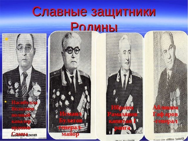 Славные защитники Родины Насибулла Велиляев полный кавалер орденов Славы