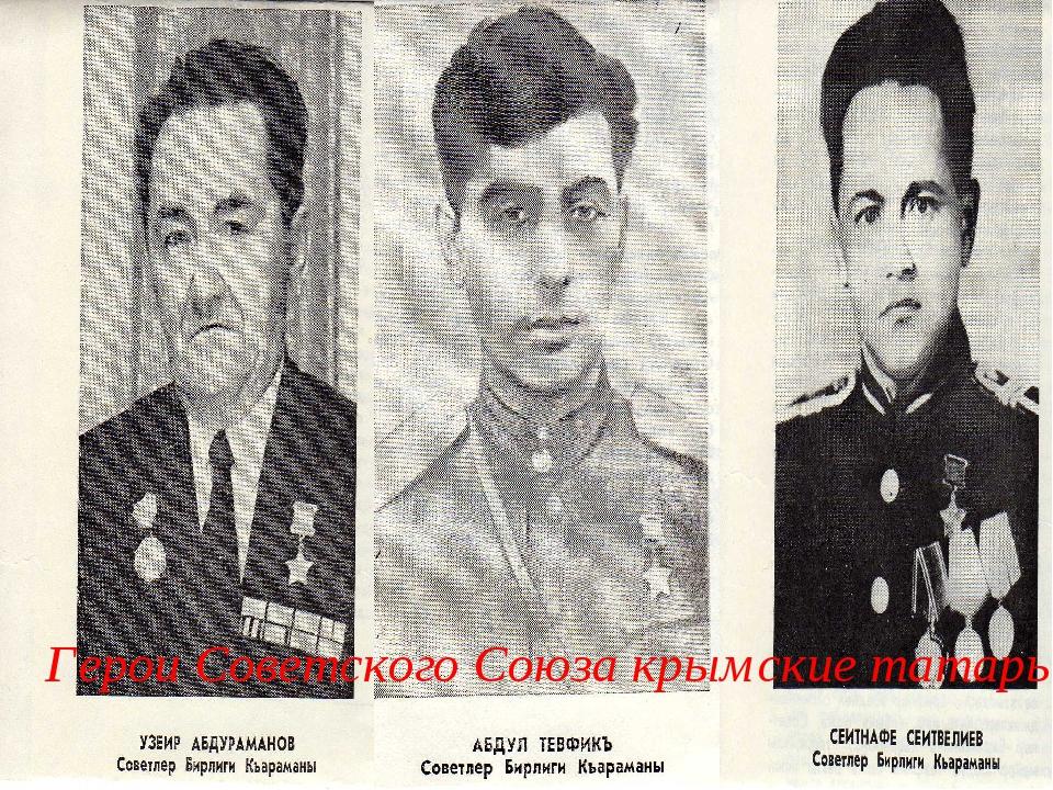 Герои Советского Союза крымские татары