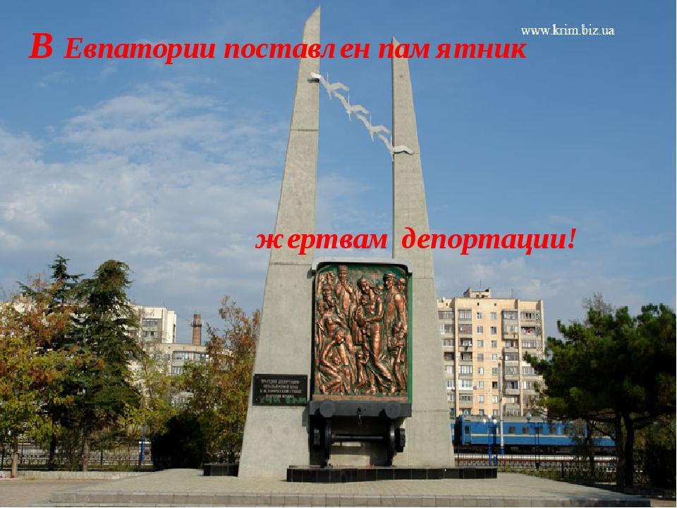 В Евпатории поставлен памятник жертвам депортации!