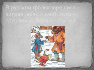 В русском фольклоре лиса – хитрая, волк – злой, заяц – трусливый, баран – гл