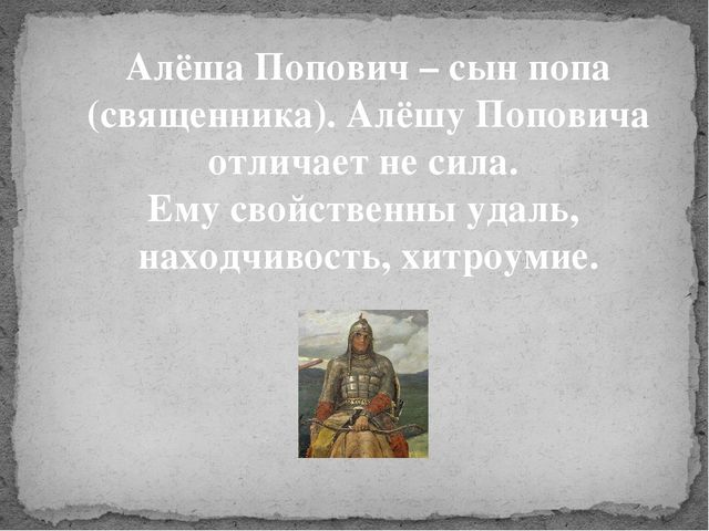 Алёша Попович – сын попа (священника). Алёшу Поповича отличает не сила. Ему с...
