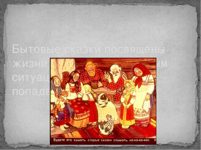 Бытовые сказки посвящены жизни крестьян, различным ситуациям, в которые они...