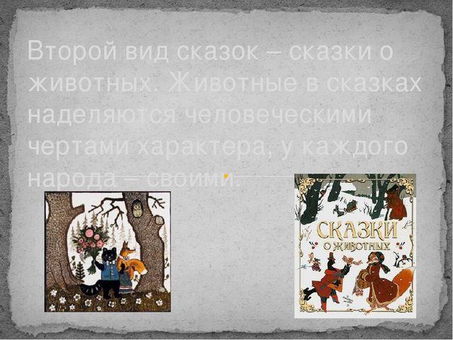 Второй вид сказок – сказки о животных. Животные в сказках наделяются человеч...