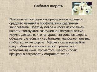 Собачья шерсть Применяется сегодня как проверенное народное средство лечения