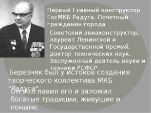 Первый Главный конструктор ГосМКБ Радуга, Почетный гражданин города Советский