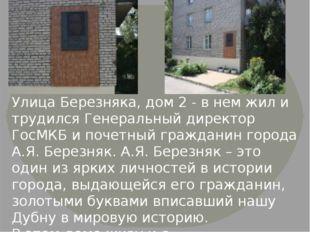 Улица Березняка, дом 2 - в нем жил и трудился Генеральный директор ГосМКБ и п