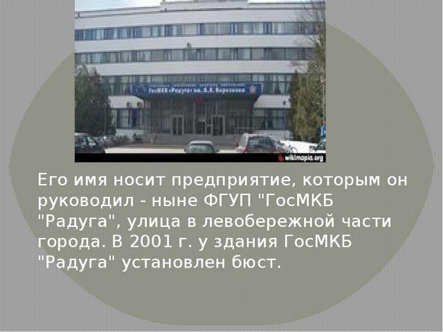 """Его имя носит предприятие, которым он руководил - ныне ФГУП """"ГосМКБ """"Радуга"""",..."""