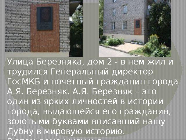Улица Березняка, дом 2 - в нем жил и трудился Генеральный директор ГосМКБ и п...