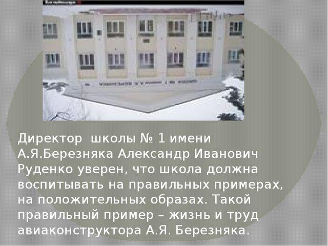 Директор школы № 1 имени А.Я.Березняка Александр Иванович Руденко уверен, чт...