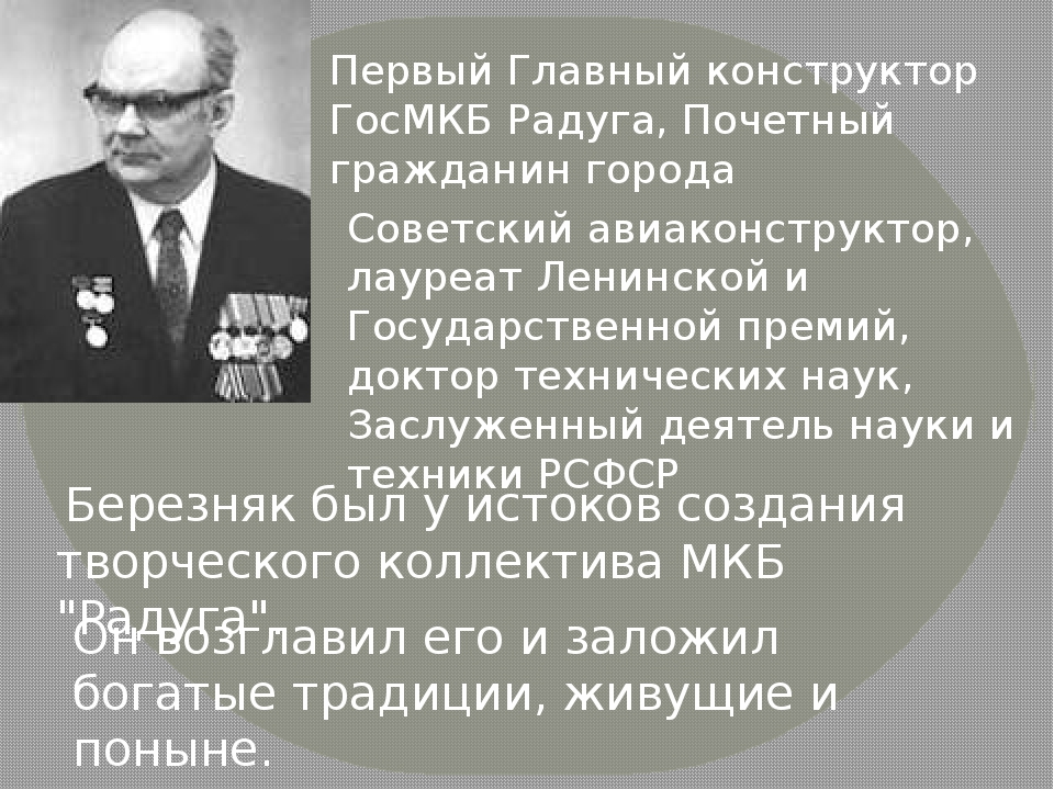 Первый Главный конструктор ГосМКБ Радуга, Почетный гражданин города Советский...
