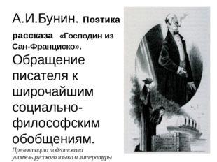 А.И.Бунин. Поэтика рассказа «Господин из Сан-Франциско». Обращение писателя к
