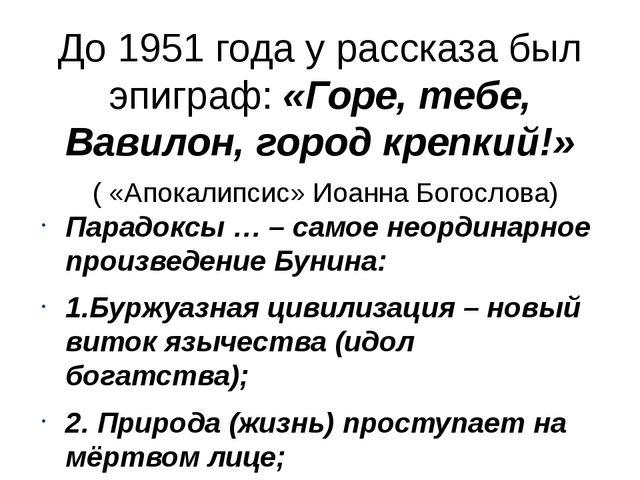 До 1951 года у рассказа был эпиграф: «Горе, тебе, Вавилон, город крепкий!» (...