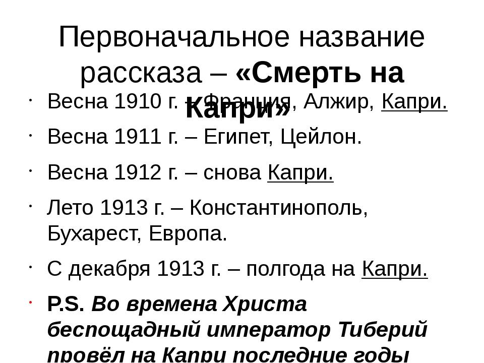 Первоначальное название рассказа – «Смерть на Капри» Весна 1910 г. – Франция,...