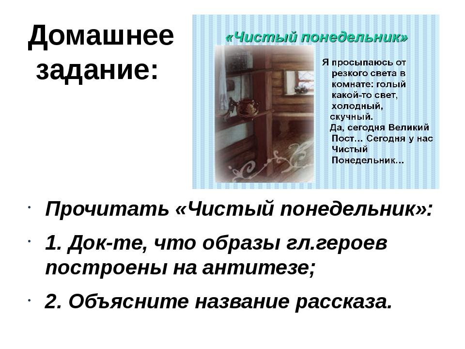 Домашнее задание: Прочитать «Чистый понедельник»: 1. Док-те, что образы гл.ге...