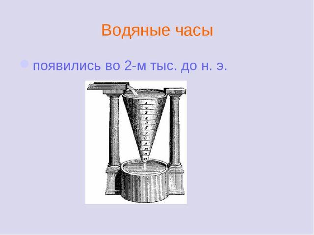 Водяные часы появились во 2-м тыс. до н. э.