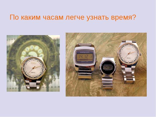 По каким часам легче узнать время?
