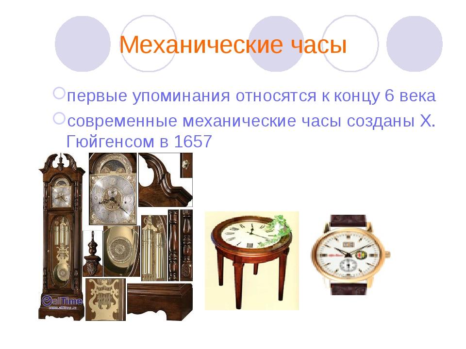 Механические часы первые упоминания относятся к концу 6 века современные меха...