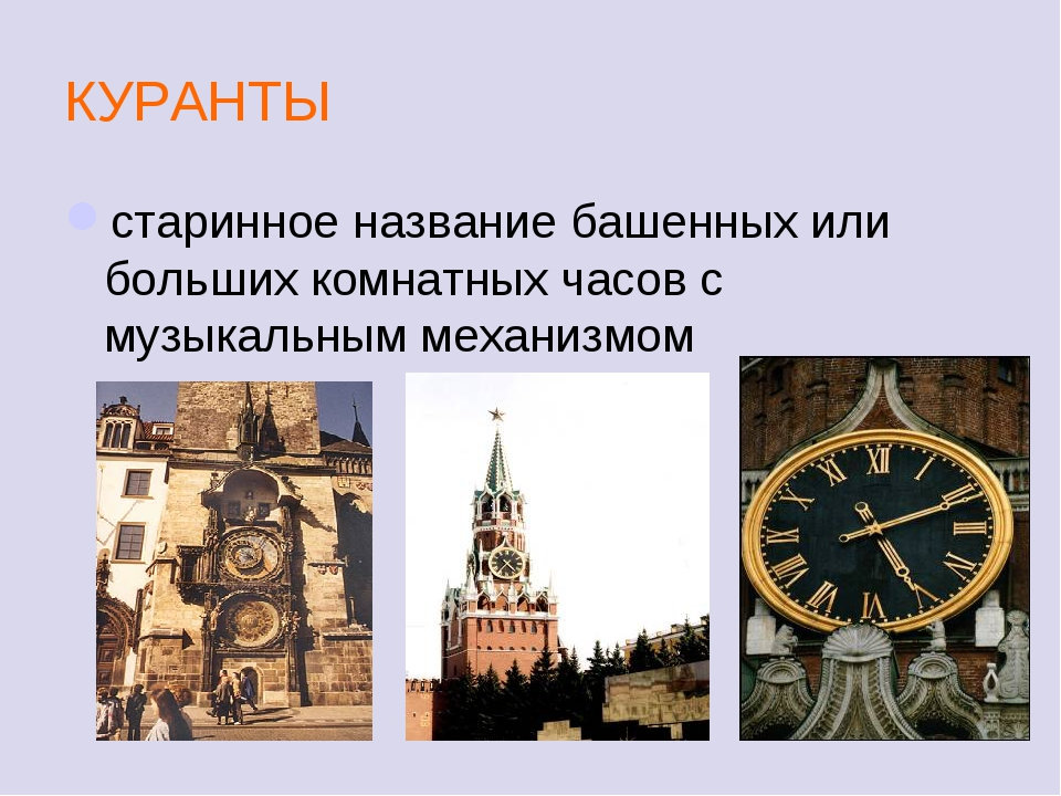 КУРАНТЫ старинное название башенных или больших комнатных часов с музыкальным...