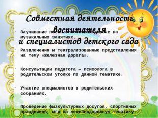 Совместная деятельность воспитателя и специалистов детского сада Заучивание п