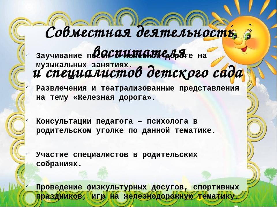Совместная деятельность воспитателя и специалистов детского сада Заучивание п...