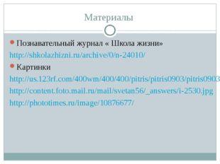 Материалы Познавательный журнал « Школа жизни» http://shkolazhizni.ru/archive