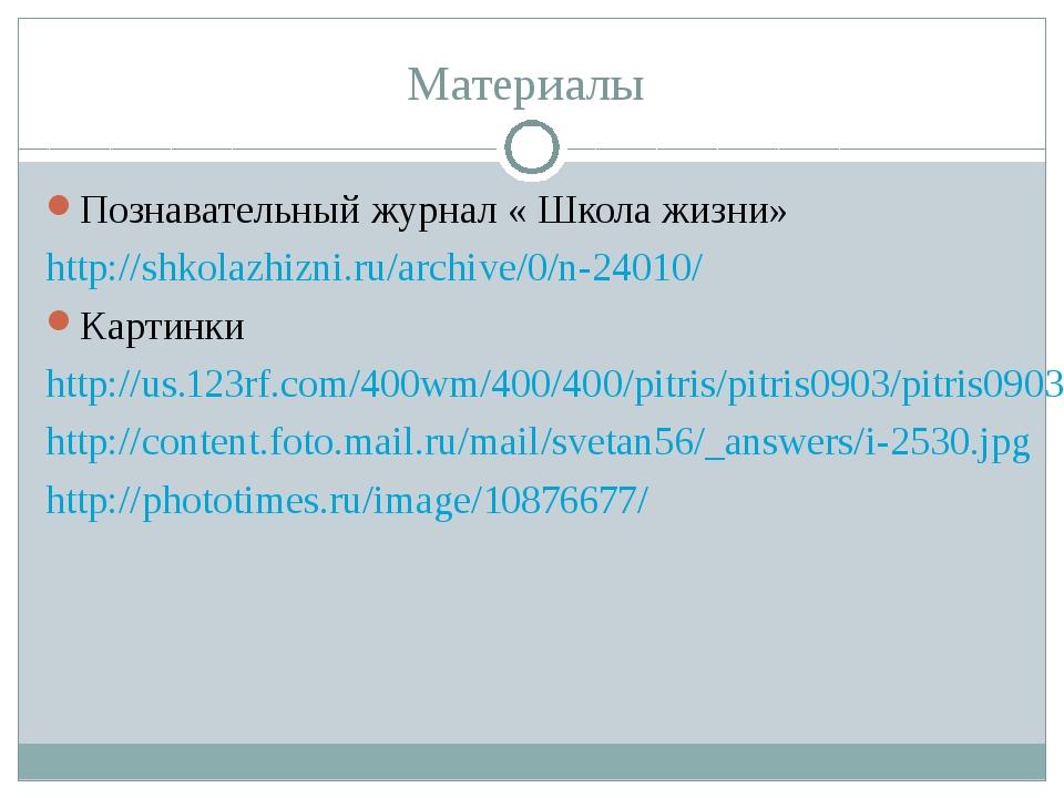 Материалы Познавательный журнал « Школа жизни» http://shkolazhizni.ru/archive...
