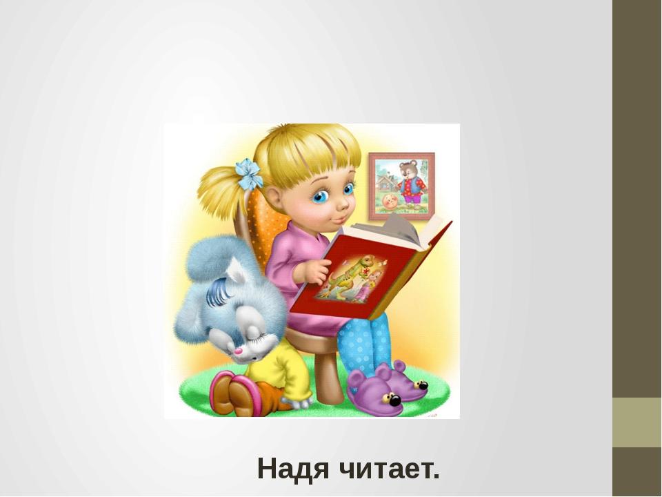 Надя читает.