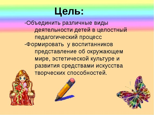 Цель: -Объединить различные виды деятельности детей в целостный педагогическ...