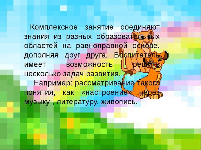 Комплексное занятие соединяют знания из разных образовательных областей на...