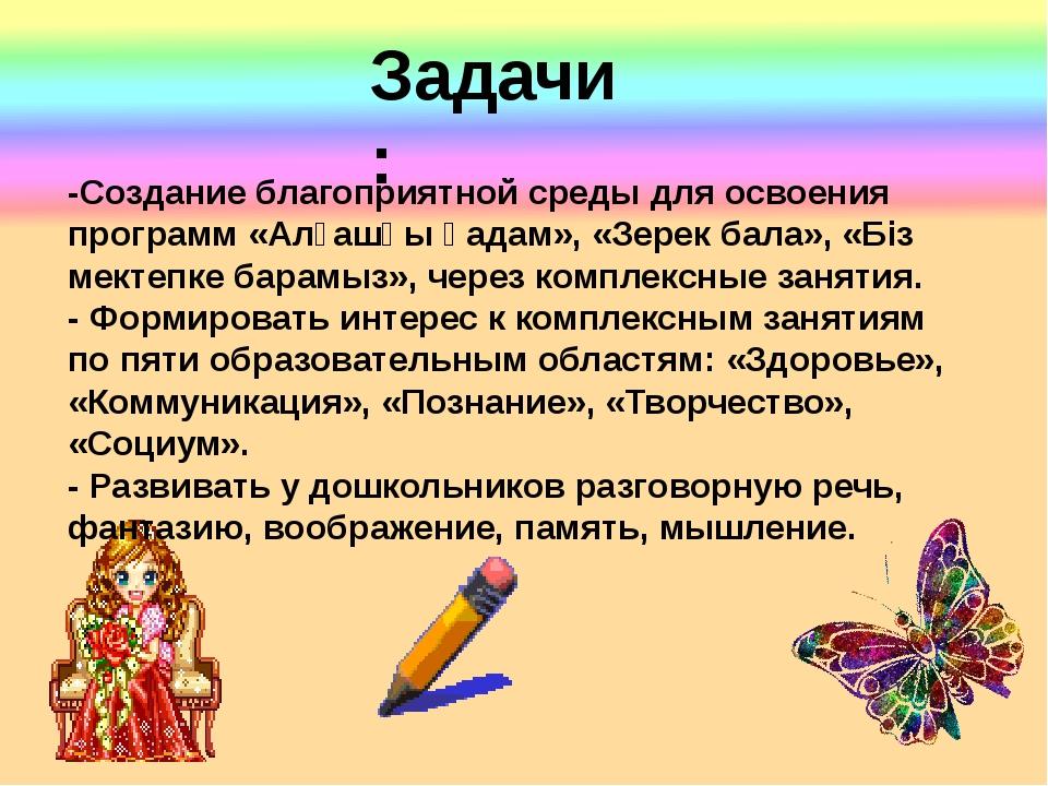 Задачи: -Создание благоприятной среды для освоения программ «Алғашқы қадам»,...