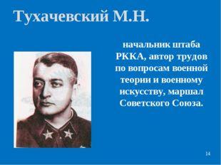 Тухачевский М.Н. начальник штаба РККА, автор трудов по вопросам военной теори