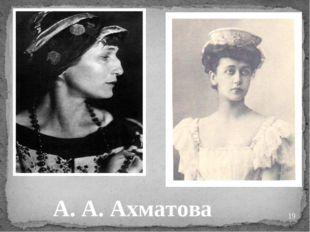 . . А. А. Ахматова