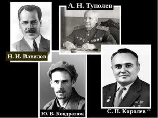 . Н. И. Вавилов Ю. В. Кондратюк А. Н. Туполев С. П. Королев