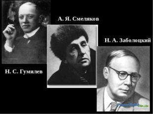Н. С. Гумилев А. Я. Смеляков Н. А. Заболоцкий