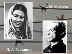 Л. А. Русланова С. М. Михоэлс