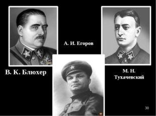 В. К. Блюхер М. Н. Тухачевский А. И. Егоров