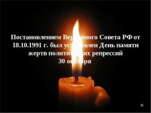 Постановлением Верховного Совета РФ от 18.10.1991 г. был установлен День памя