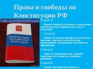 Статья 17. Права и свободы человека и гражданина неотчуждаемы и принадлежат е