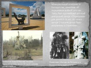 Мемориальный комплекс в Белоруссии, памятник об украденном войной детстве. Зд
