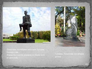 Гатчина. Памятник погибшим детям. Памятник погибшим жителям Хатыни. Белорусси