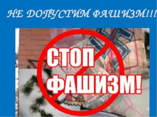 НЕ ДОПУСТИМ ФАШИЗМ!!!