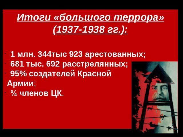 Итоги «большого террора» (1937-1938 гг.): 1 млн. 344тыс 923 арестованных; 681...