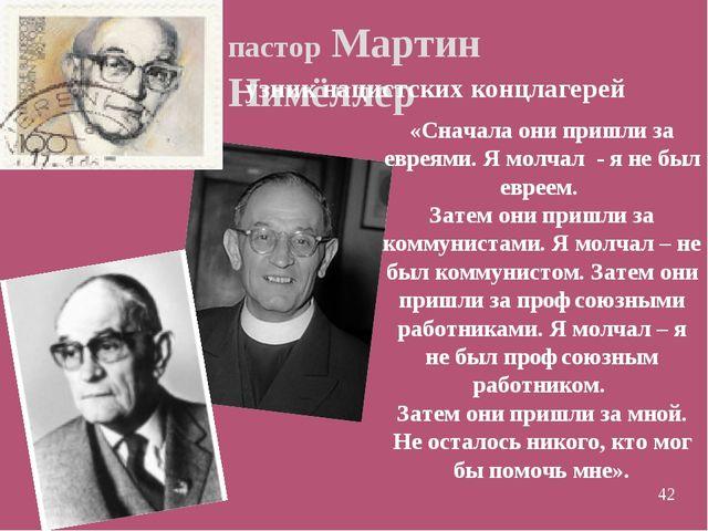пастор Мартин Нимёллер узник нацистских концлагерей «Сначала они пришли за е...