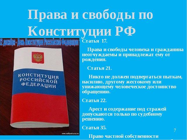 Статья 17. Права и свободы человека и гражданина неотчуждаемы и принадлежат е...